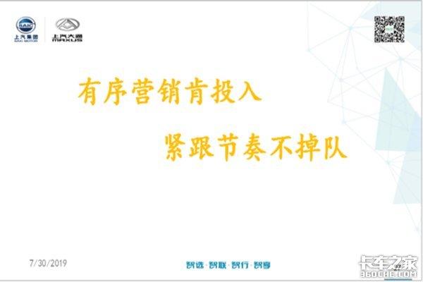 上汽跃进苏北2019年中商务会议圆满召开