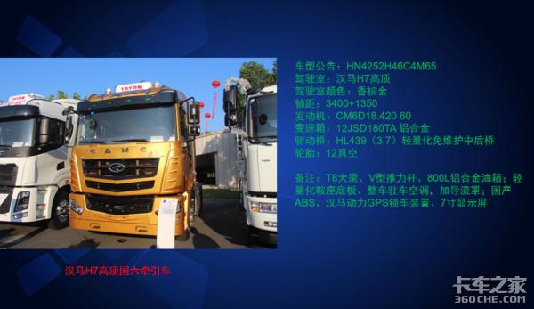 盘点:华菱国六新品+汉马国六发动机