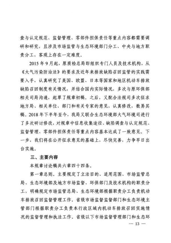 北京市监局出台机动车环保召回制度违规者将受重罚