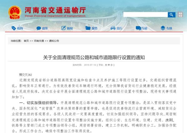 河南省:9月之前�范清理限��限高�O施