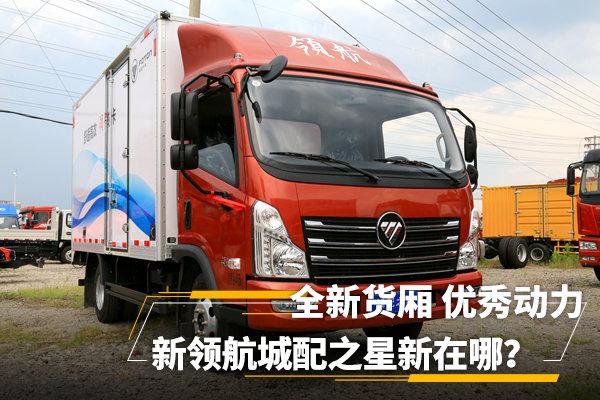 全新货厢优秀动力福田时代新领航城配之星海南上市