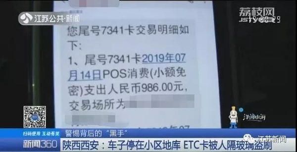 公安紧急提醒:ETC这个功能赶紧关掉!!