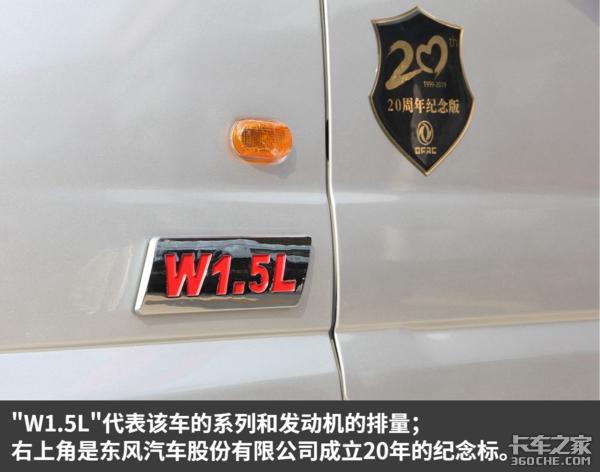 中控台迎新升级国六版东风小霸王W图解