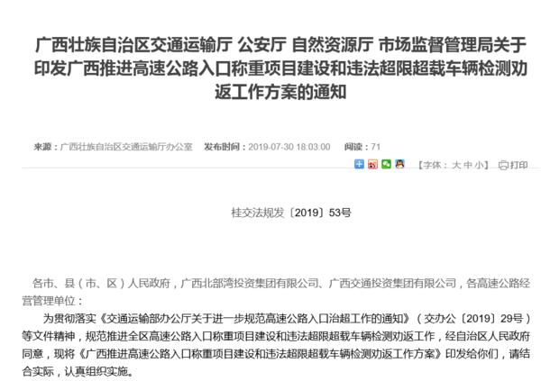 广西壮族自治区:高速入口称重项目建设