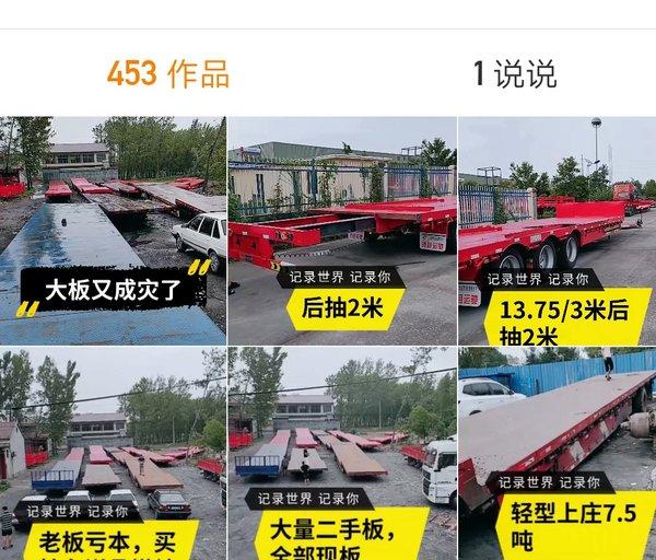 行业乱象:13.75米低平板运输普货违法