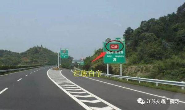 一起解读高速公路标示牌上的字母和数字