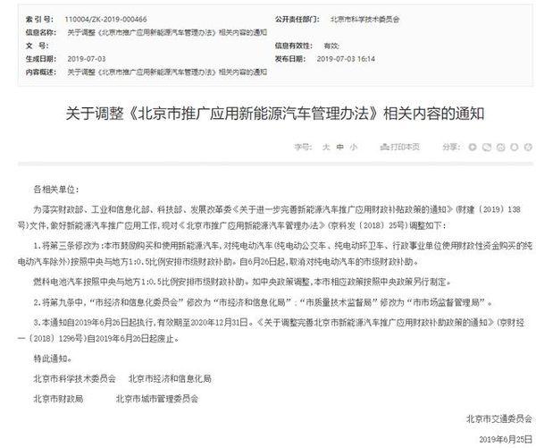 国补大降、地补取消困惑迷茫中的北京电动物流车市场