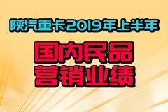 陕汽重卡:国内民品上半年销售76000辆