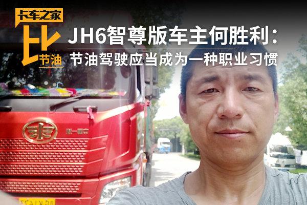JH6车主何胜利:节油驾驶成为一种习惯