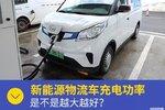 新能源物流车充电功率 是不是越大越好?