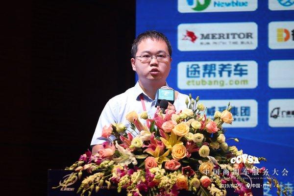 共探中国商用车发展之路首届中国商用车服务大会在广州举行