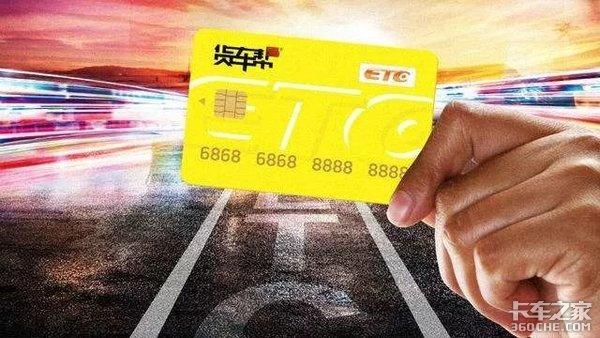 明年起不安装这个ETC卡不能享受优惠