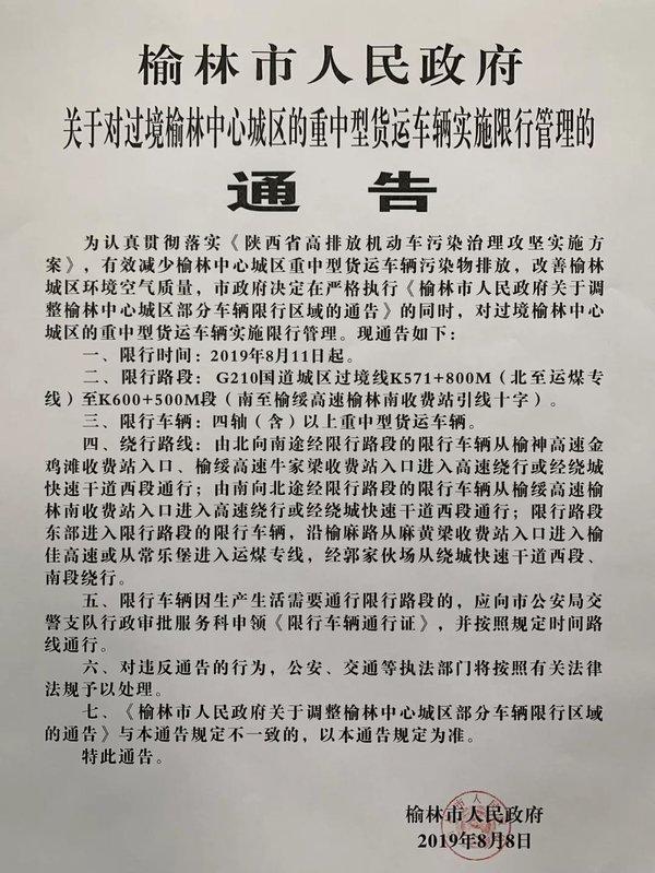 陕西榆林:关于对过境榆林中心城区的重中型货运车辆实施限行管理