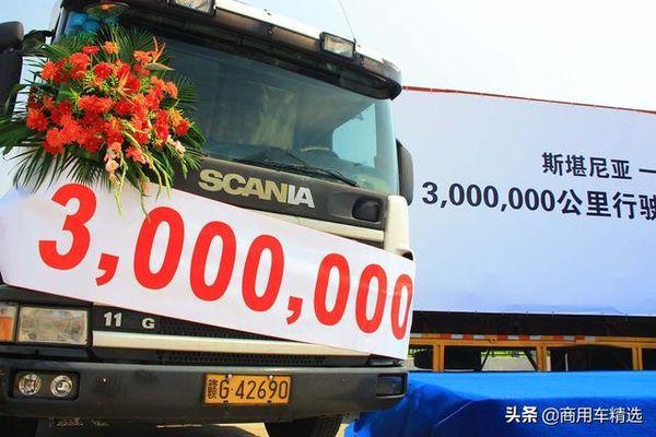 震惊!斯坦尼亚国内300万公里无大修卡车