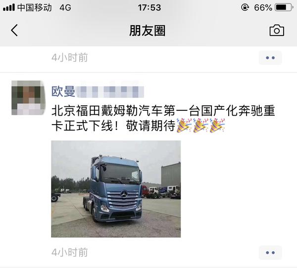网传福田戴姆勒第一辆国产化奔驰下线