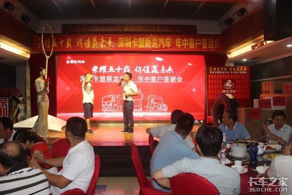 深圳卡盟年中客户答谢会圆满成功
