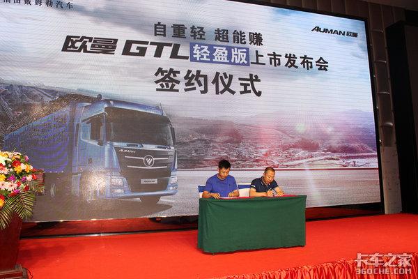 �W曼GTL�p盈版大同上市�l布���A�M成功