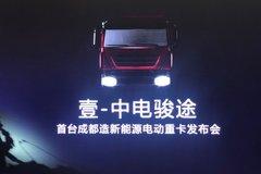 中电骏途:图灵T1系列纯电动牵引车发布