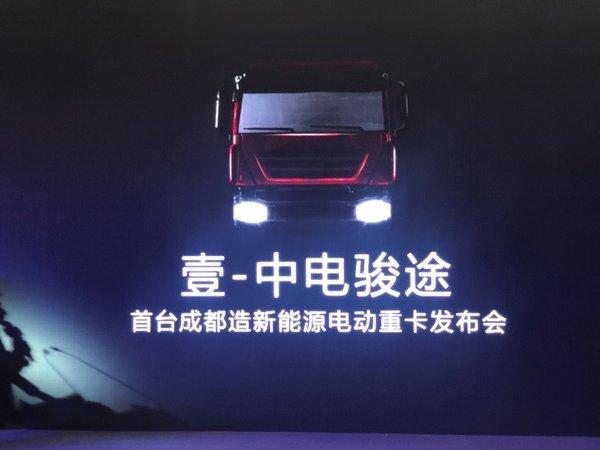 中电骏途:图灵T1系列纯电动牵引车全球发布会