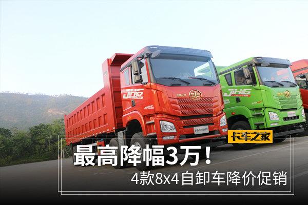 最高降幅3万!4款8x4自卸车降价促销