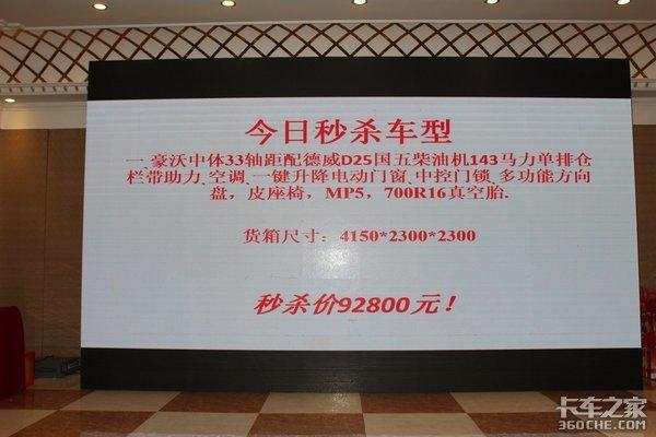 科技领航全能智享南通HOWO轻卡品鉴会