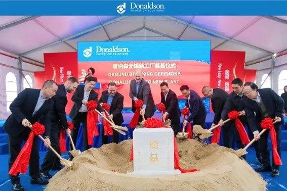 唐纳森无锡新工厂奠基开启空滤新里程
