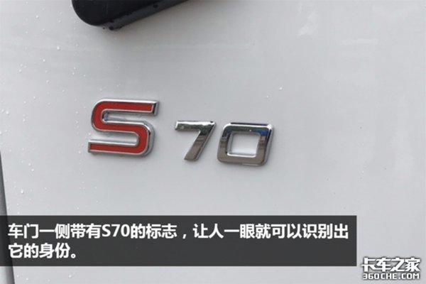 江苏吉田国六小福星S70上市发布会