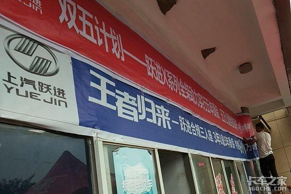 上汽跃进清凉夏日跃惠购南京火热开展