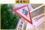 """为什么说""""慢点开"""" 正在毁灭中国交通"""