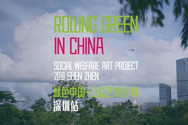 綠色中國深圳站公益藝術計劃展邀您參加