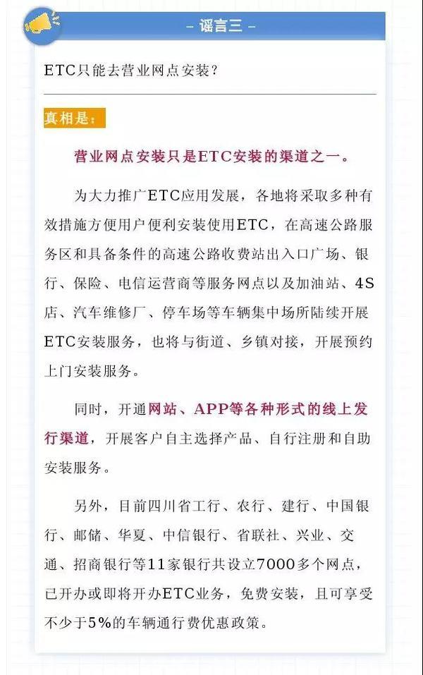 拒绝谣言!关于ETC的这些说法都不靠谱