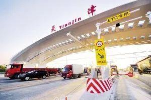 关注:京津冀开始拆除首个高速收费站!
