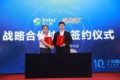 龙蟠科技与甲乙丙丁签订全面合作协议
