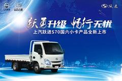 上汽跃进S70国六小卡产品全新上市