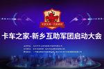 河南新乡8月28日举行互助军团启动大会