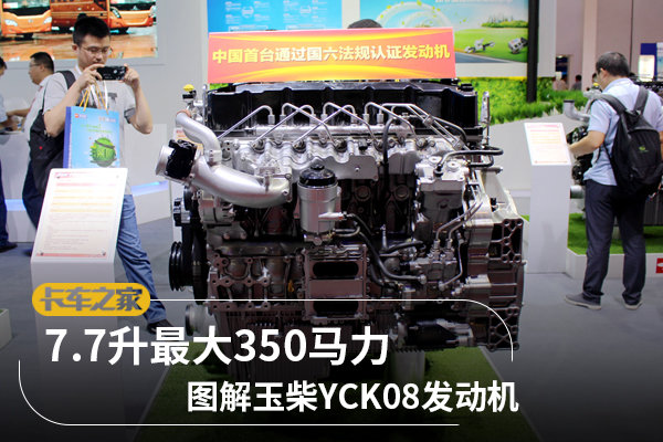 7.7升最大350马力图解玉柴YCK08发动机