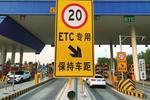 交通�\�部:全��ETC用�衾塾�1.07�|!