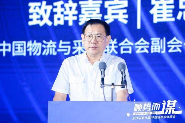 中物联副会长崔忠付:共赢医药冷链发展