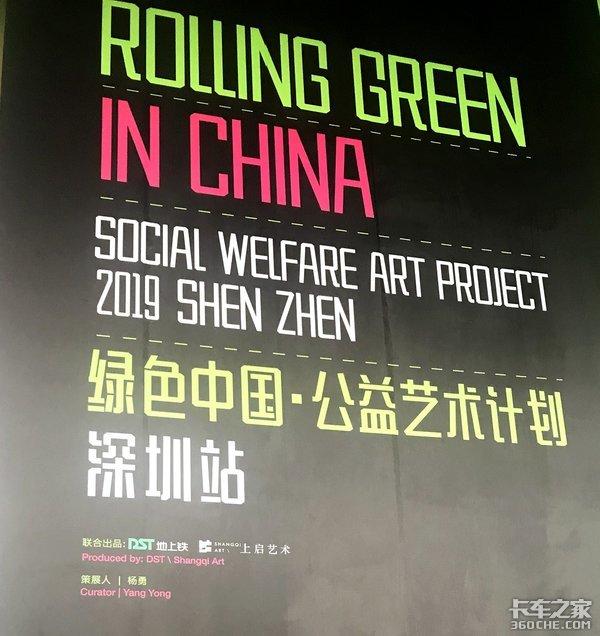 """地上铁""""绿色中国·公益艺术计划""""启幕"""