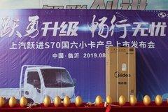 畅行无忧 上汽跃进S70国六小卡临沂上市