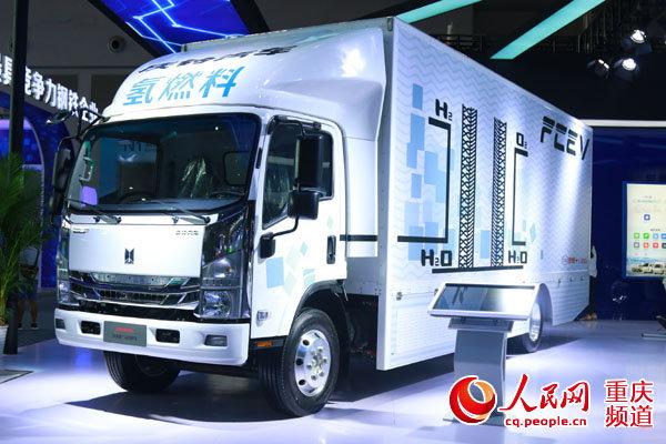零排放500km续航 庆铃展示氢燃料卡车