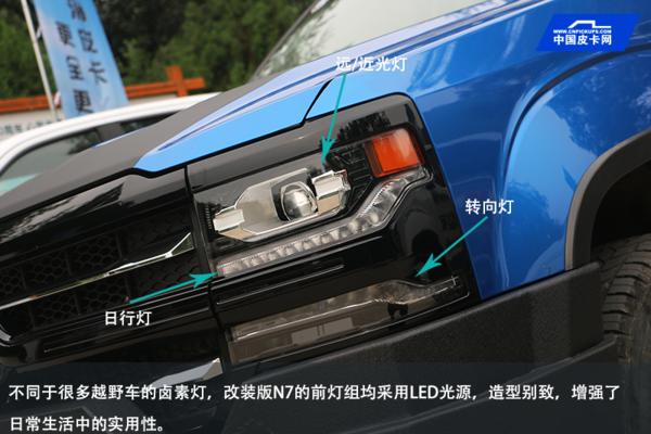 """原厂""""范迪塞尔""""试驾黄海N7改装版!"""