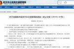 武汉:关于加强载货汽车交通管理的通告