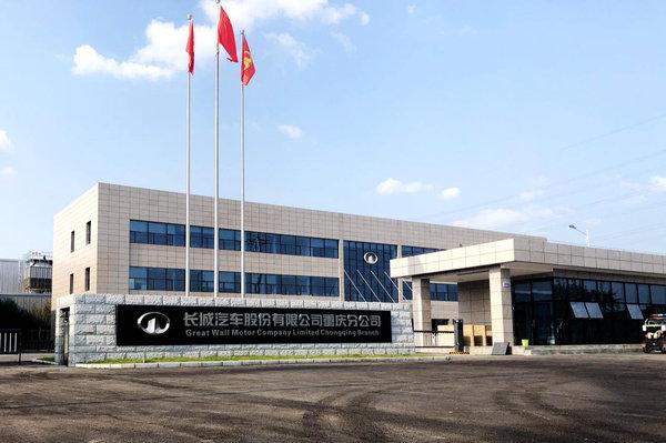 长城炮下线长城汽车永川工厂正式竣工