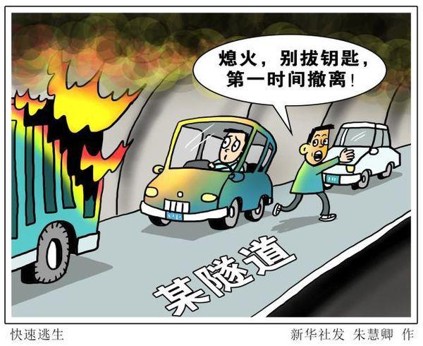高速公路隧道发生火灾?赶紧弃车逃生!