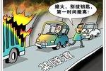 高速公路隧道�l生火��?�s�o���逃生!