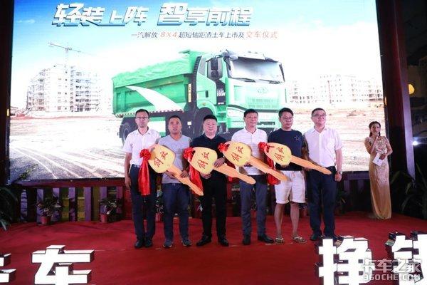 一汽解放8X4超短轴距渣土车交车仪式