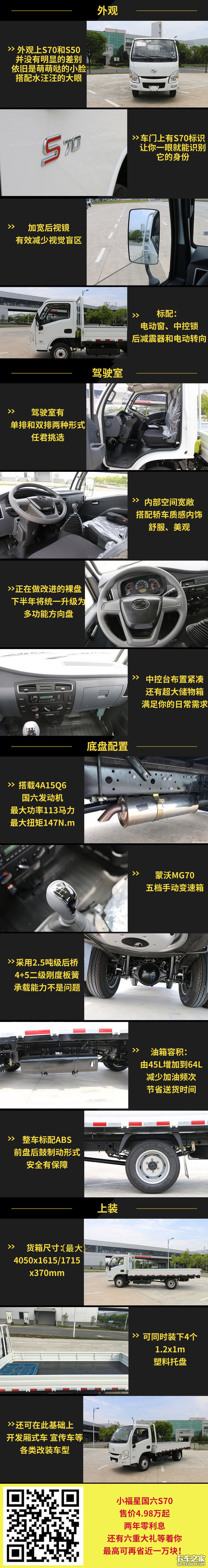 【优惠购车】国六小福星S70售价4.98万