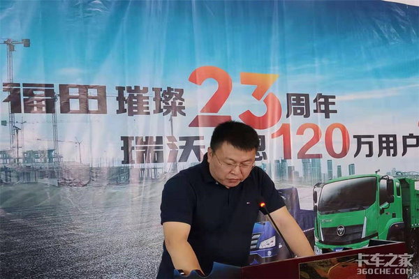 福田璀璨23周年瑞沃感恩120万客户信赖