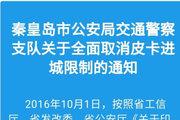 全面解禁 !9月1日起秦皇岛取消皮卡进城限制